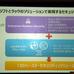 ラックと日本MSが協業、EMSとJSOCの統合ソリューションを展開へ