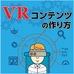 UnityでGear VR用アプリを作る(3) 注視カーソルの実装