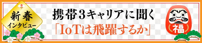 【新春インタビュー】石川温が携帯3キャリアに聞く「IoTは飛躍するか」 - センシングデータとAIの融合で「革命」を目指すソフトバンク