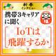 【新春インタビュー】石川温が携帯3キャリアに聞く「IoTは飛躍するか」 - センシングデータとAIの融合で