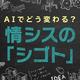 【連載】AIでどう変わる? 情シスの「シゴト」 [2] AIにまつわる大きな誤解を解きましょう