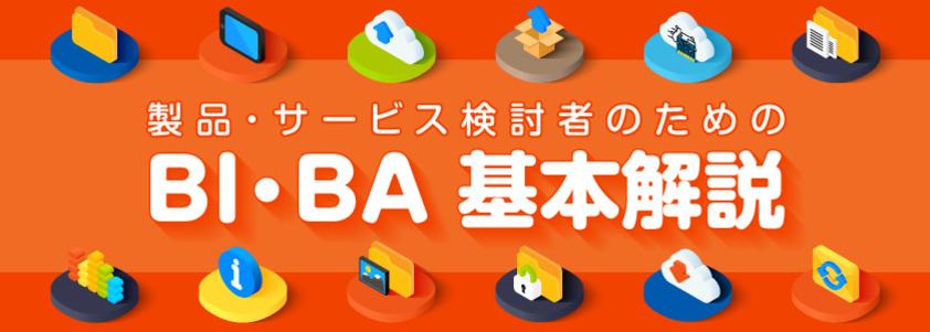ビジネスをスムーズに行うためのツール「BI」とは - BI/BA基本解説