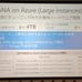 Azure東日本リージョンでGシリーズが利用可能に、SAP HANA正式サポート
