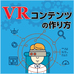 Unityで汎用スマホ向けVRアプリを作る(1) Google VR SDKのインポート、基本設定
