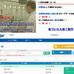 沖縄銀行、クラウド型情報配信基盤「ek-Bridge」を導入 - 1,800人の職員に情報周知 [事例]