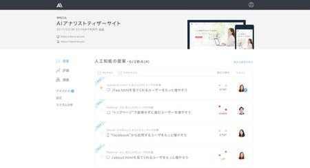YinYang、ECサイトにWACULの「AIアナリスト」を導入 - スマホからの購入者が約2倍に [事例]