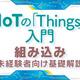 【連載】IoTの「Things」入門 - 組み込み未経験者向け基礎解説 [4] BLEは2へんげ