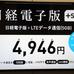 コンテンツ+携帯回線で新たな付加価値を - ケイ・オプティコム「+SIM」が切り開く可能性