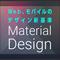 """アワード表彰アプリに見る「Material Design」の""""良さ"""""""
