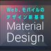 そもそもMaterial Designって?