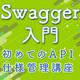 【連載】 Swagger入門 - 初めてのAPI仕様管理講座 【第1回】Swaggerとは