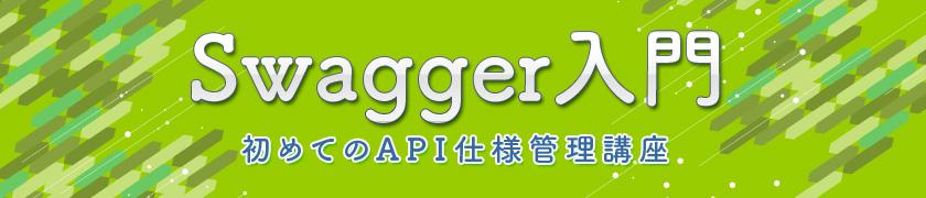 Swagger UIの準備
