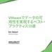 VMwareのエキスパートが伝授! データの可用性を実現するベスト・プラクティス10選