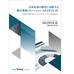 ヒト・モノ・カネ・情報を有効活用 - 最新ERPの機能に迫る
