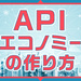 API組み合わせの勘所