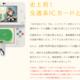 Suica×3DSで新たな価値を - jekiとカプコンがゲームでタッグを組んだ理由