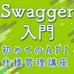 Swagger Codegenを使ったコード自動生成のポイント