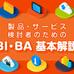 BI導入、ありがちな失敗例 - BI/BA基本解説