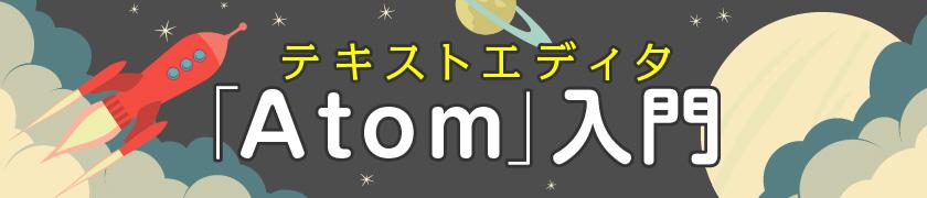 テキストエディタ「Atom」入門