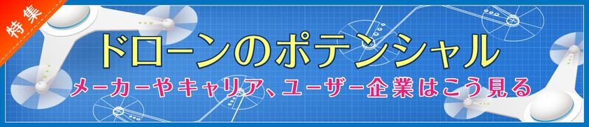 【特集】ドローンのポテンシャル - NTTドコモが実証実験から学んだ「セルラードローンの課題」