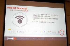 標的型攻撃メールに「あえて慣れさせる」、ちょっと変化球な訓練ソリューションが日本上陸