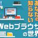 あなたの知らないWebブラウザの世界