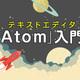 【連載】テキストエディタ「Atom」入門 [7] AtomとGitHubの連携機能に注目