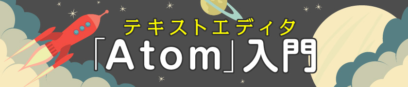AtomとGitHubの連携機能に注目