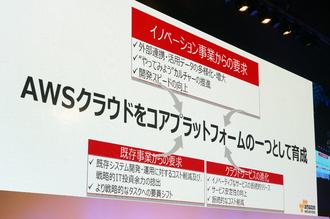 【AWS Summit Tokyo 2017】なぜ三菱東京UFJ銀行はAWSに舵を切ったのか