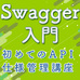 Swaggerのさらなる活用