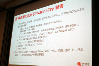 トレンドマイクロが語った、ランサムウェア「WannaCry」についてわかっていること