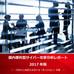 最新サイバー攻撃分析から読み解く手口と対策のポイント - トレンドマイクロ・レポート2017年版