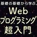 基礎の基礎から学ぶ、Webプログラミング超入門