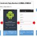 Androidでマルウェアが大量に発生しているってホント?