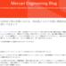 メルカリの情報漏えい、理由は「CDNプロバイダの切り替え処理ミス」 - エンジニアブログで詳細を公表