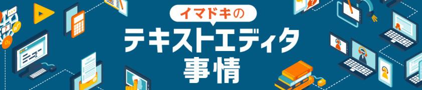 Web開発者向けエディタ「Sublime Text」
