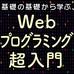 HTMLとはどういうものか?