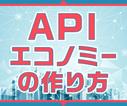 APIエコノミー時代に求められるモノ
