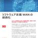 決定的な新技術「SD-WAN」が提供する5つのメリットを知る