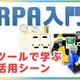 【連載】RPA入門 - ツールで学ぶ活用シーン