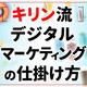 【連載】キリン流 デジタルマーケティングの仕掛け方