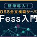簡単導入! OSS全文検索サーバFess入門