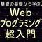 PHP + HTMLの入力フォーム