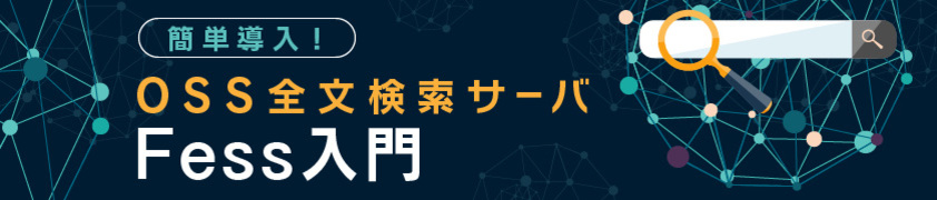 Google Site Searchからの簡単移行