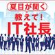 【連載】夏目が聞く「教えて! IT社長」 [1] AIなしじゃまわらない世の中が来る!? ABEJA 岡田CEO