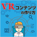 Windows Mixed Realityコンテンツ開発の導入