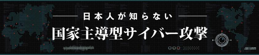 日本人が知らない、国家主導型サイバー攻撃