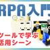 RPAツールの適用の勘所