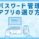 【連載】パスワード管理アプリの選び方 [5] LastPass - 主な使い方