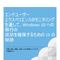 「Windows 10への移行」を成功に導く15の鉄則